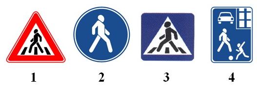 Какой из дорожных знаков означает пешеходный переход?