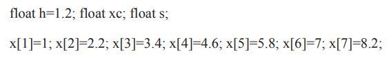 12) Эта часть кода программы на С++ описывает