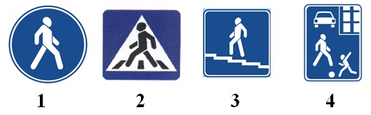 Какой из дорожных знаков означает пешеходную дорожку?