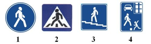 18.Какой из дорожных знаков означает пешеходную дорожку?