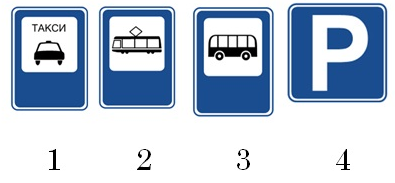 На картинке изображены дорожные знаки. Какой из них означает стоянку автотранспортных средств?