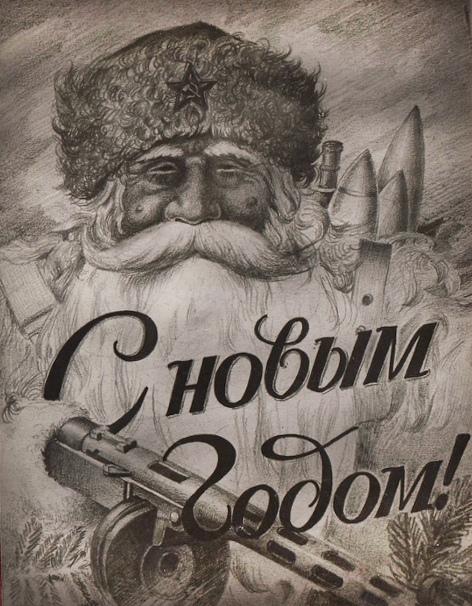 Во время какого исторического события на новогодней открытке можно было увидеть Деда Мороза с автоматом в руках?