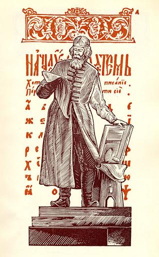 издание первой датированной российской печатной книги