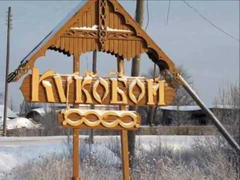 В селе Кукобой находится: