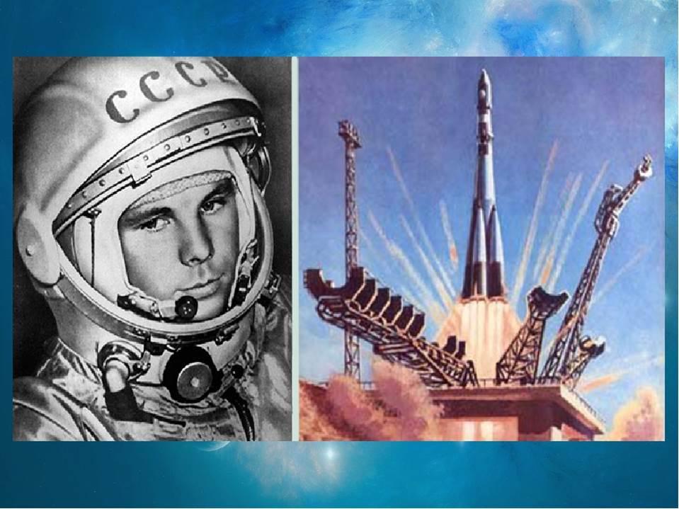 Первый в мире полт в космос Ю.А.Гагарина был совершн на космическом корабле-спутнике: