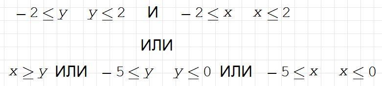 5 Комбинация условий
