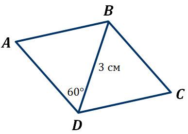 На рисунке ABCD - ромб, BD = 3 см, . Найдите периметр ромба?