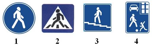 На картинке изображены дорожные знаки. Какой из них означает пешеходный переход?