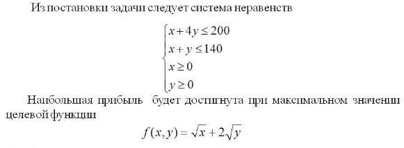 17) Решить задачу нелинейного программирования