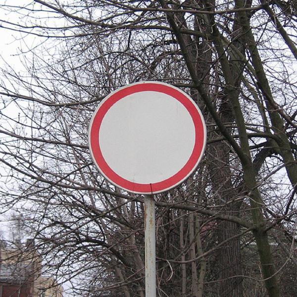 Этот знак ну очень строгий, Коль стоит он на дороге. Говорит он нам: Друзья, Ездить здесь совсем нельзя!