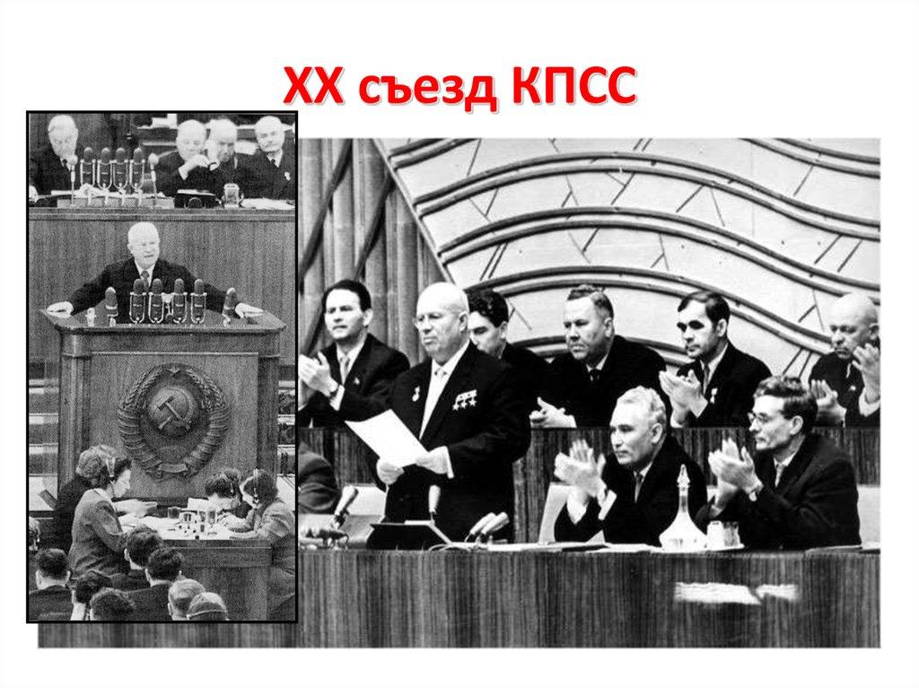 Когда состоялся XX съезд КПСС?