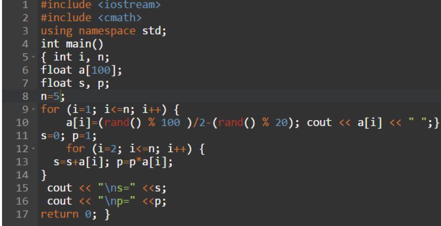 13) Что делает данная программа (код написан на С++)?