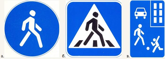 Отметь дорожный знак Пешеходный переход!